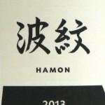 2013Hamon_L