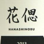 2013Hanashinobu_L