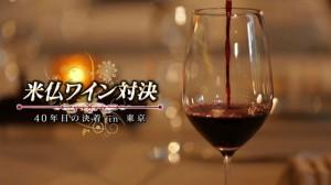 wine_40th_tokyo_main