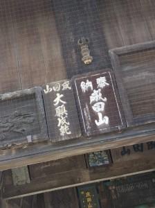 成田山17