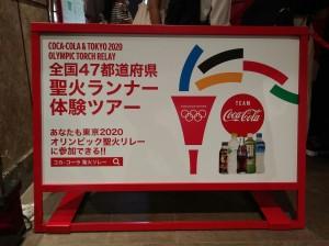 コカ・コーラ オリンピック3