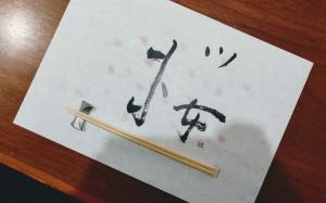 徳竹134